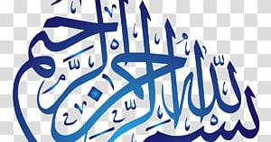 قرآن مجيد Basmala Arabic calligraphy Allah, Islam PNG