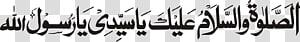 Qur\'an Durood Islam As-salamu alaykum Allah, Islam PNG