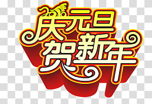 New Years Day Chinese New Year Happiness New Years Eve, Qingyuan Dan celebrate Chinese New Year PNG clipart