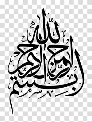 Basmala Islamic calligraphy Allah God, God PNG