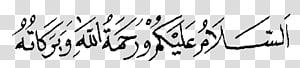 As-salamu alaykum Arabic Language Wa barakatuh Calligraphy Chữ viết, kaligrafi PNG