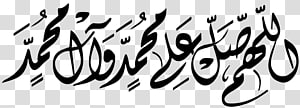 Durood Salah Prophet God Islam, God PNG
