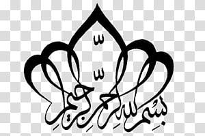 Quran Basmala Allah Ar-Rahman Arabic calligraphy, allah name PNG