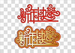 Chinese New Year Typeface Police ielle, happy New Year PNG clipart