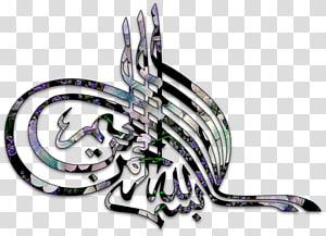 Basmala Allah God الرحمن Ar-Rahman, God PNG
