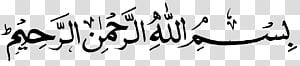 Basmala Allah Islam Arabic calligraphy Ar-Rahman, Islam PNG