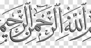 Basmala Quran Islamic art Rahman, Islam PNG