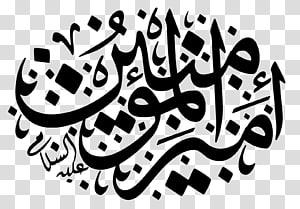 Visual arts Drawing Graphic design , بسم الله الرحمن الرحيم PNG