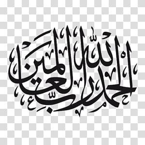 allah symbol, Islamic calligraphy Arabic calligraphy Alhamdulillah, Islam PNG