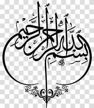 Islamic calligraphy Arabic calligraphy Qur\'an Art, Islam PNG