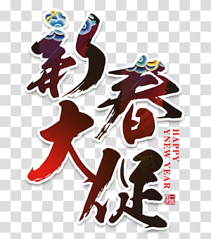 Chinese New Year Promotion New Years Day, Chinese New Year promotion WordArt PNG clipart