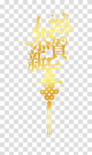 Chinese New Year Art, happy New Year PNG