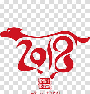 Chinese New Year Dog Lunar New Year Papercutting Chinese zodiac, Chinese New Year PNG clipart