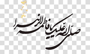Islam Calligraphy Madhhab, Shabe PNG