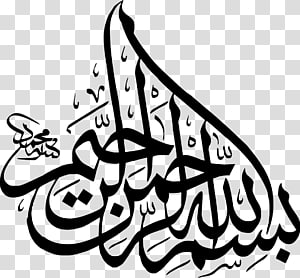 bismillah text illustration, Basmala Arabic calligraphy Islamic calligraphy Islamic art, Islam PNG