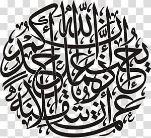 Quran Islamic calligraphy Islamic art Allah, islam PNG