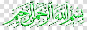 green farsi symbol, Quran Basmala Allah Islam Ar-Rahman, Designs Bismillah PNG