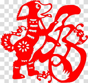 The Chinese Zodiac Dog Astrological sign, Dog PNG clipart