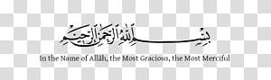 Quran Basmala Arabic calligraphy Allah Islamic art, allah name PNG