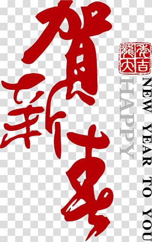 China Chinese New Year Greeting card E-card, Chinese New Year Happy New Year material PNG clipart