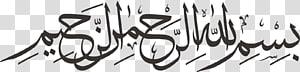 Basmala Allah Names of God in Islam Names of God in Islam, God PNG