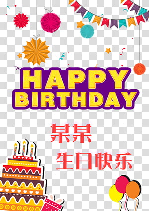 Poster Birthday , Birthday Posters PNG clipart