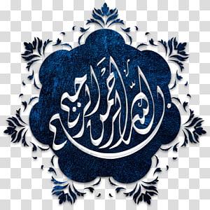 Quran Basmala Allah Islam God, basmaleh PNG