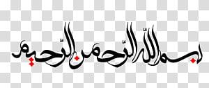 Allah calligraphy text, Quran Basmala Ar-Rahman Allah Tajwid, Allah PNG