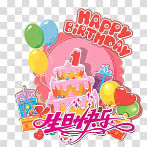 Birthday cake Party Happy Birthday to You Poster, Happy birthday! PNG clipart