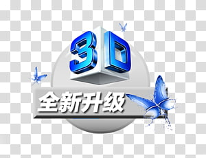 3D film Stereoscopy Three-dimensional space , 3D new upgrade PNG clipart