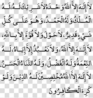 Quran Dua Salah Fajr prayer Fard, Fajr PNG