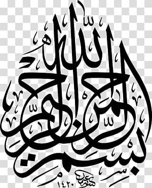 Quran Basmala Calligraphy Islam, Islam PNG