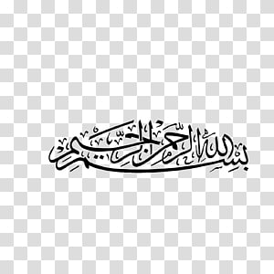 Quran Basmala Islamic calligraphy Arabic calligraphy, bismillah PNG
