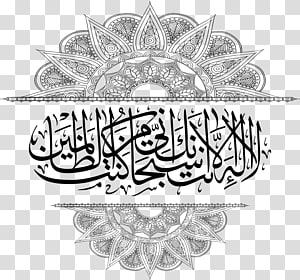 Islamic art , islamic designs PNG