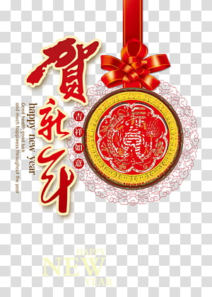Chinese New Year calendar cover material PNG clipart