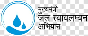 Chief minister Mukhyamantri Jal Swavlamban Abhiyan Barmer Jodhpur Government of Rajasthan, others PNG
