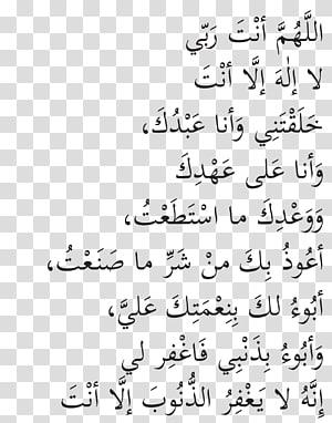 Sahih al-Bukhari Istighfar Qur\'an Supplication Allah, Islam PNG