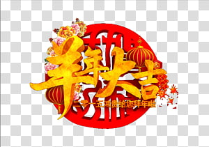 Chinese New Year 3D computer graphics, New Year golden textured 3D elements PNG clipart