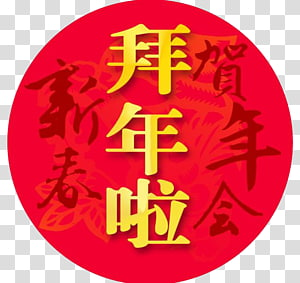 Chinese New Year Lunar New Year, New Year Badge PNG clipart