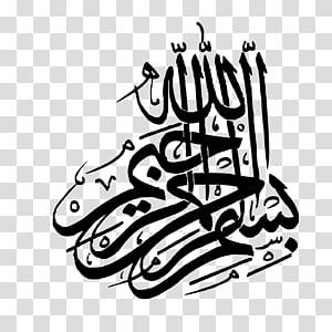 Quran Basmala Allah Ayah Ar-Rahman, bismillah PNG