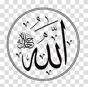 Muhammad symbol, Black Stone Quran Allah God in Islam, calligraphy PNG