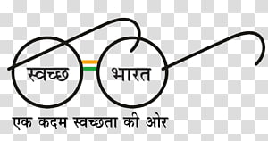 Swachh Bharat mission Maharaj Nagar Logo Design Government, government PNG clipart