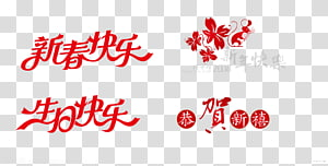 Chinese New Year New Years Day Greeting card, Chinese New Year PNG clipart