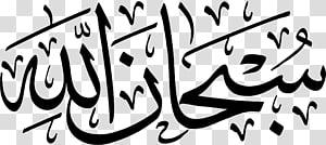 Arabic script text illustration, Subhan Allah God in Islam Arabic, arabic PNG