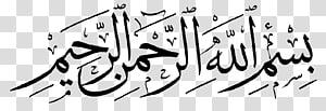 Basmala Allah Islam Quran Name, Islam PNG