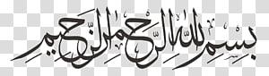 Quran Basmala Allah Rahman Islam, Islam PNG