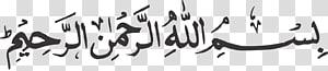 Basmala Islam Allah Ar-Rahman, Islam PNG