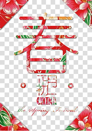 Chinese New Year Designer Traditional Chinese holidays, Chinese New Year PNG clipart