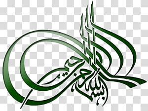 ohm , Quran Basmala Rahman Allah Islam, bismillah PNG
